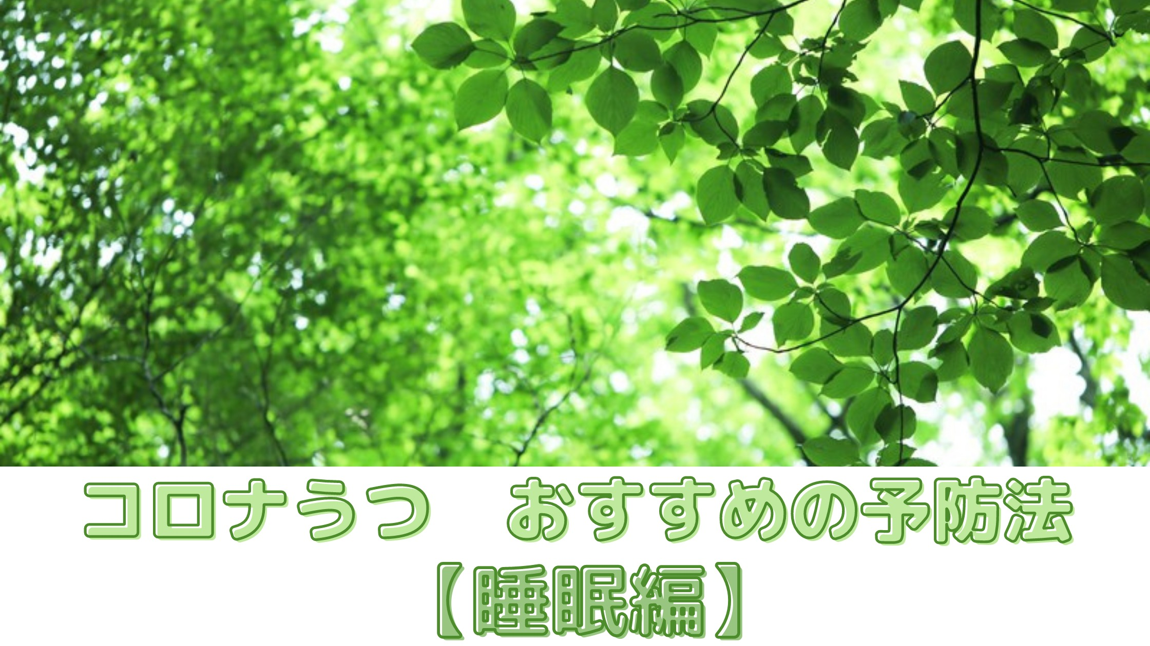 コロナうつ おすすめの予防法【睡眠編】