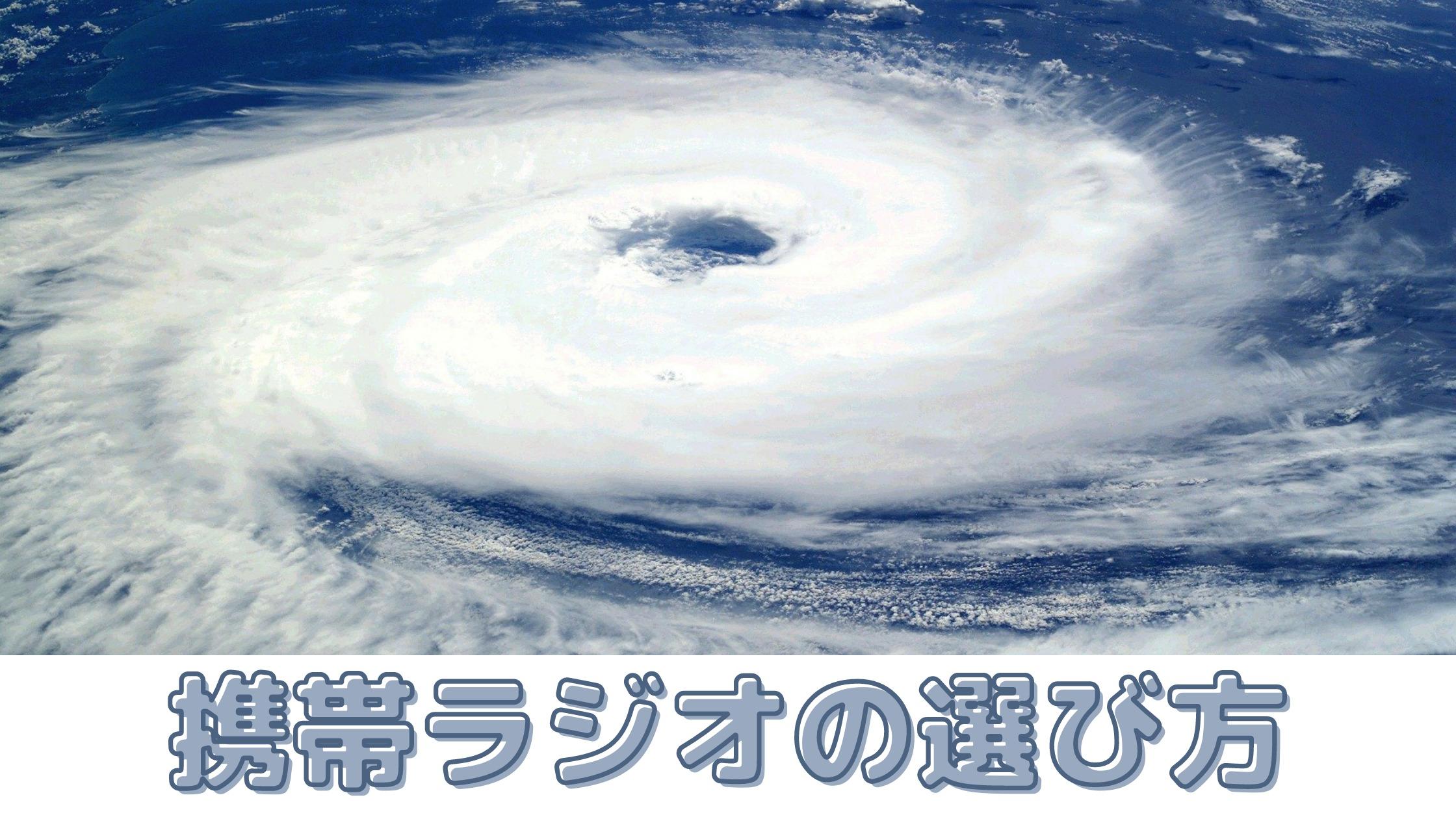 携帯ラジオの選び方【災害時・アウトドアにもおすすめ】