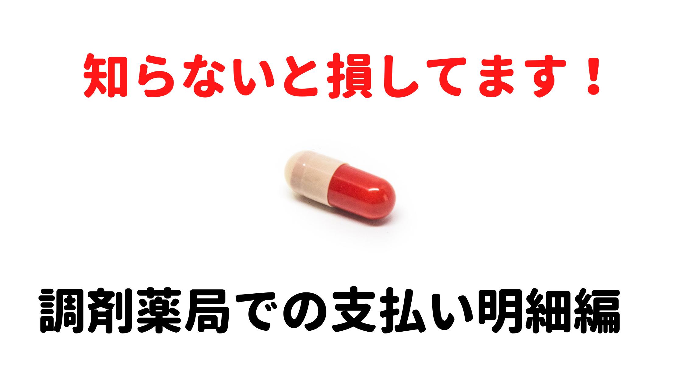 知らないと損をする調剤薬局での支払額の内訳【薬局節約術を解説】
