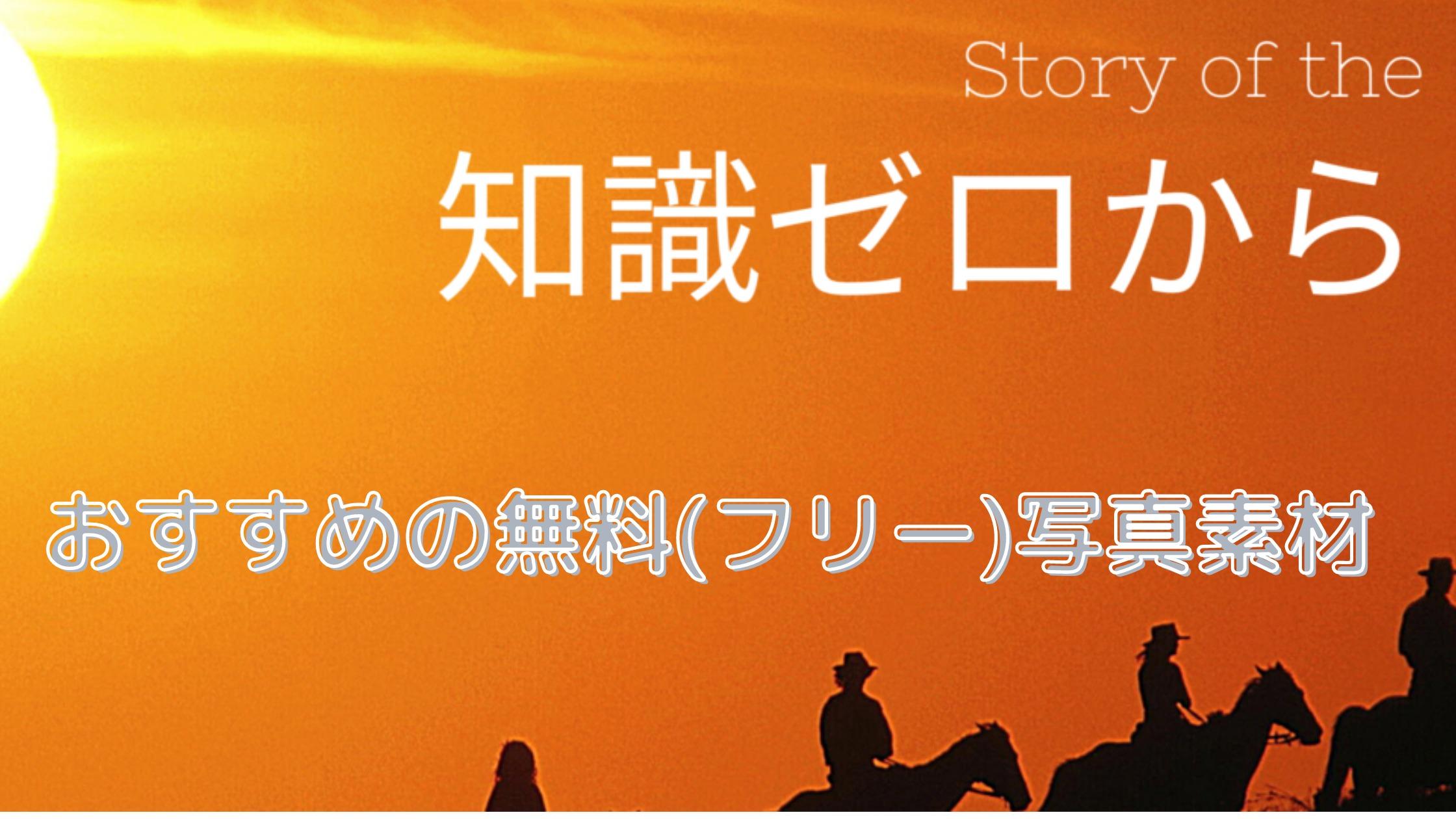 おすすめの無料(フリー)写真素材サービスサイト【ブログ初心者】