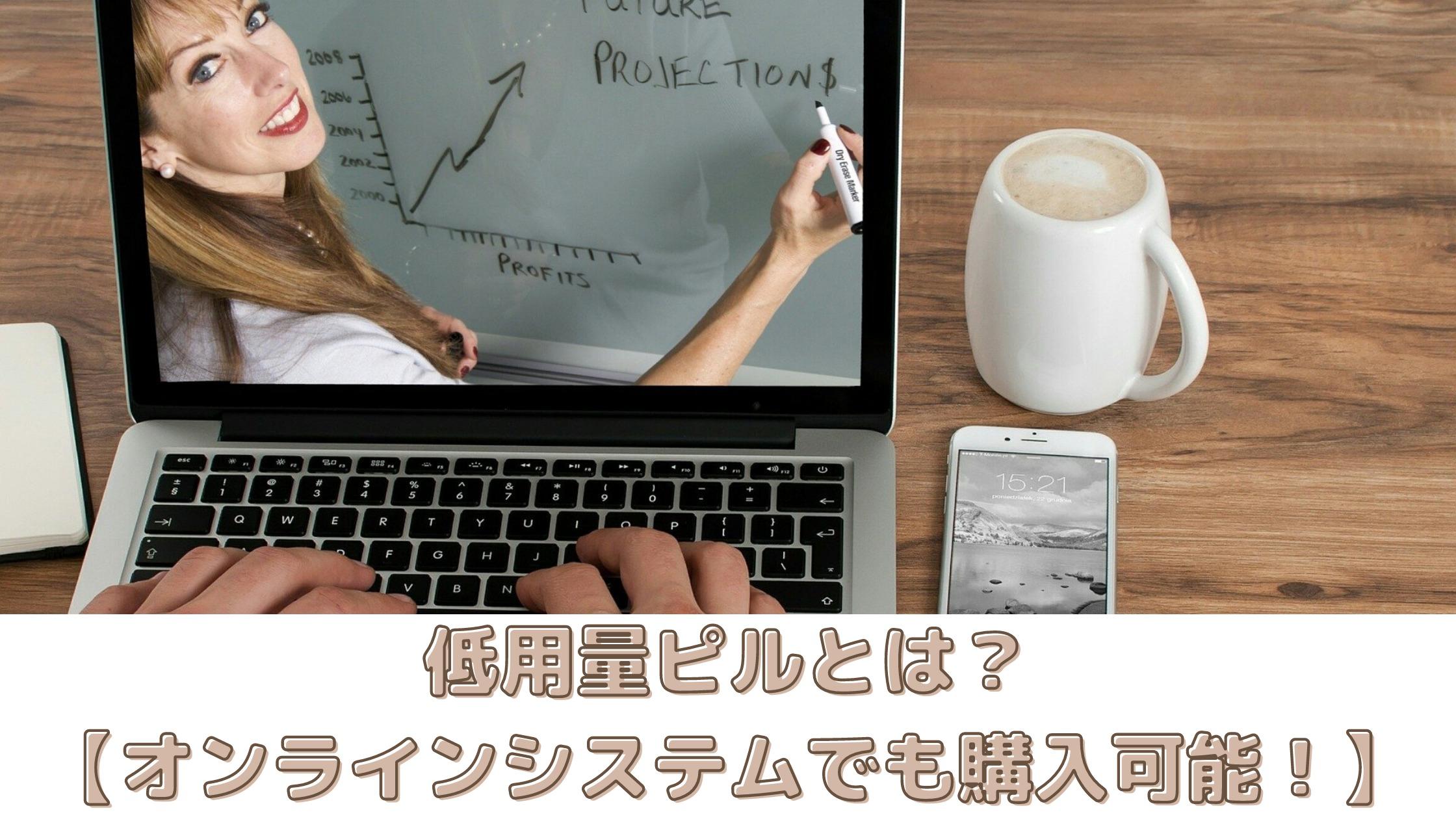 避妊・月経前症候群(PMS)に低用量ピル【オンラインシステムでも購入可能!】