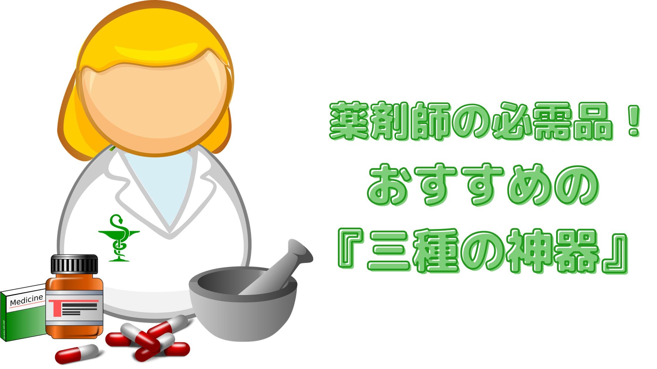 薬剤師の必需品!おすすめのアイテム『三種の神器』を厳選紹介!