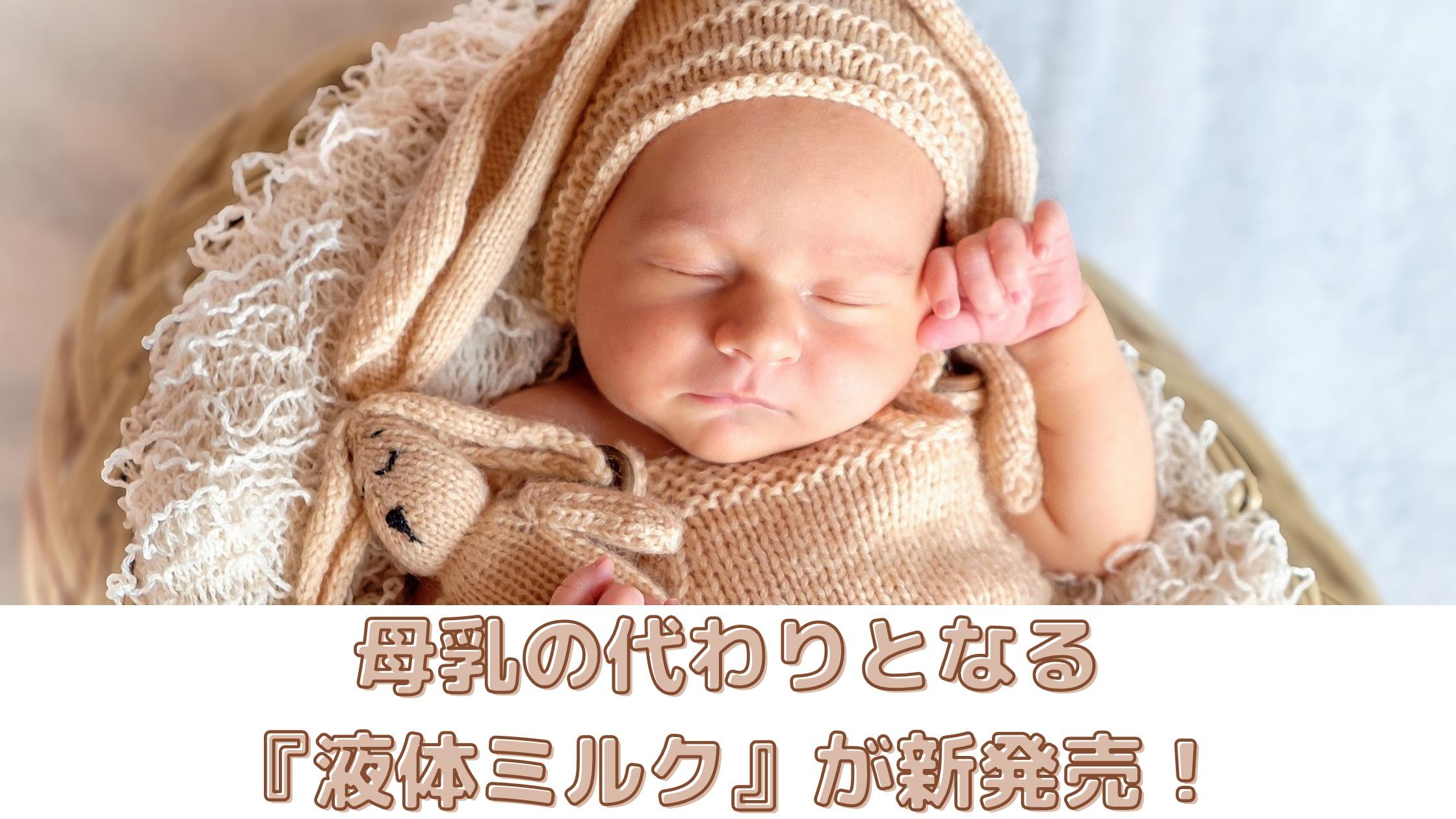 母乳の代わりとなる『液体ミルク』が日本で販売可能に!【『液体ミルク』が災害時には大活躍する理由とは】