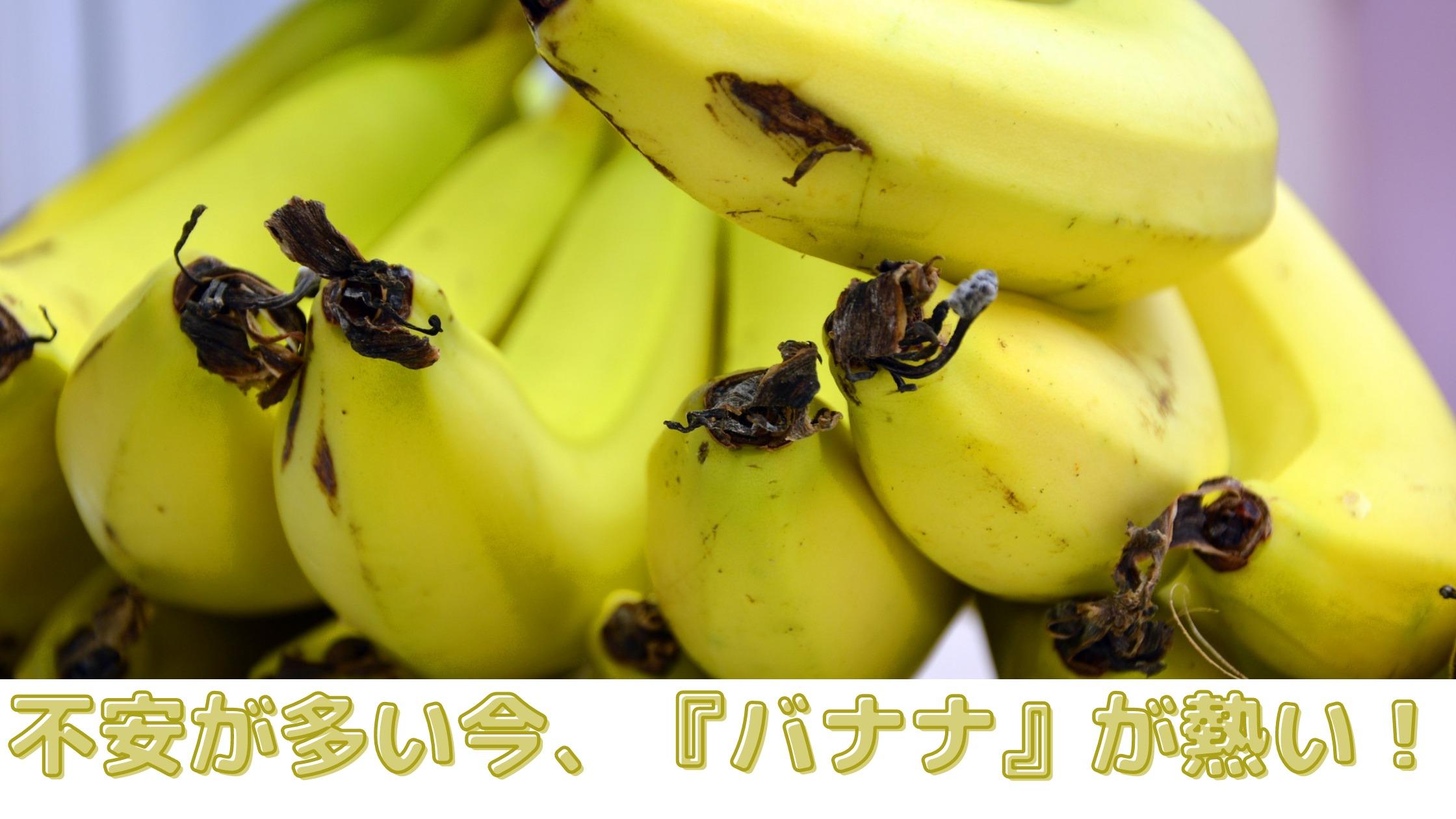 不安が多い今、『バナナ』が熱い!【うつ・自律神経失調症・ダイエット】