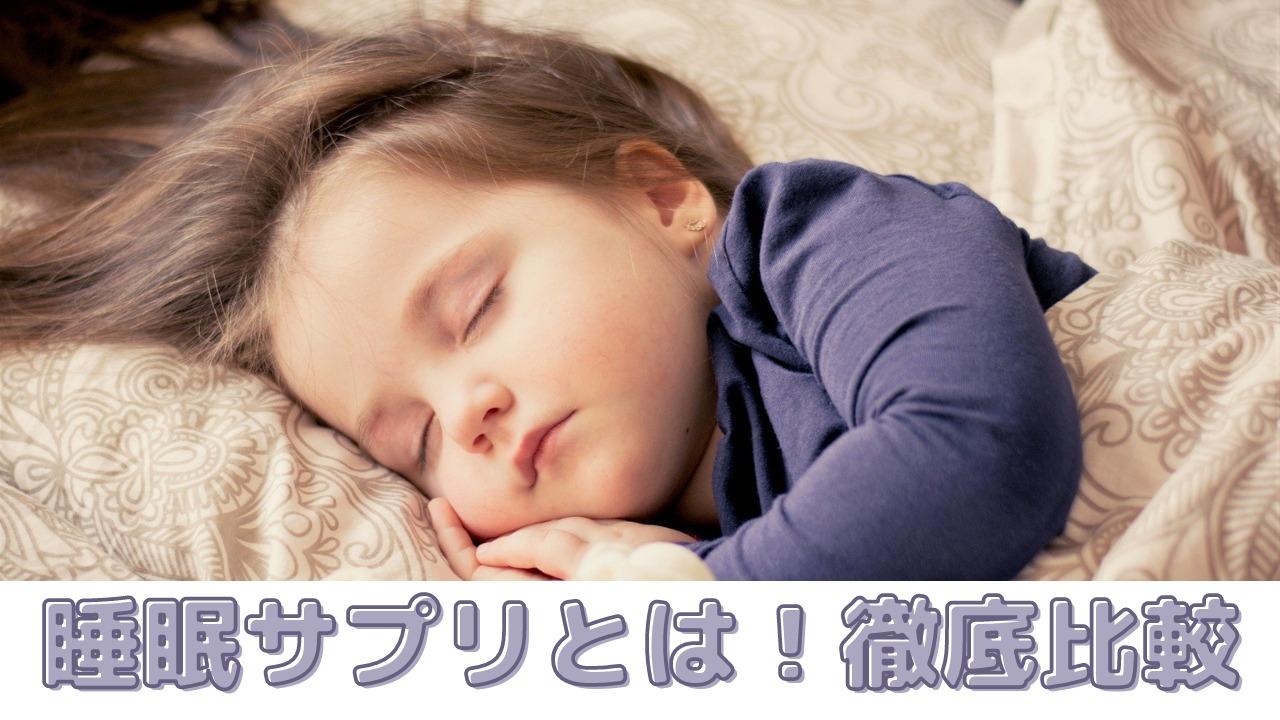 睡眠を改善するサプリとは!徹底比較してみました! 【睡眠負債・睡眠人生・睡眠恐怖】