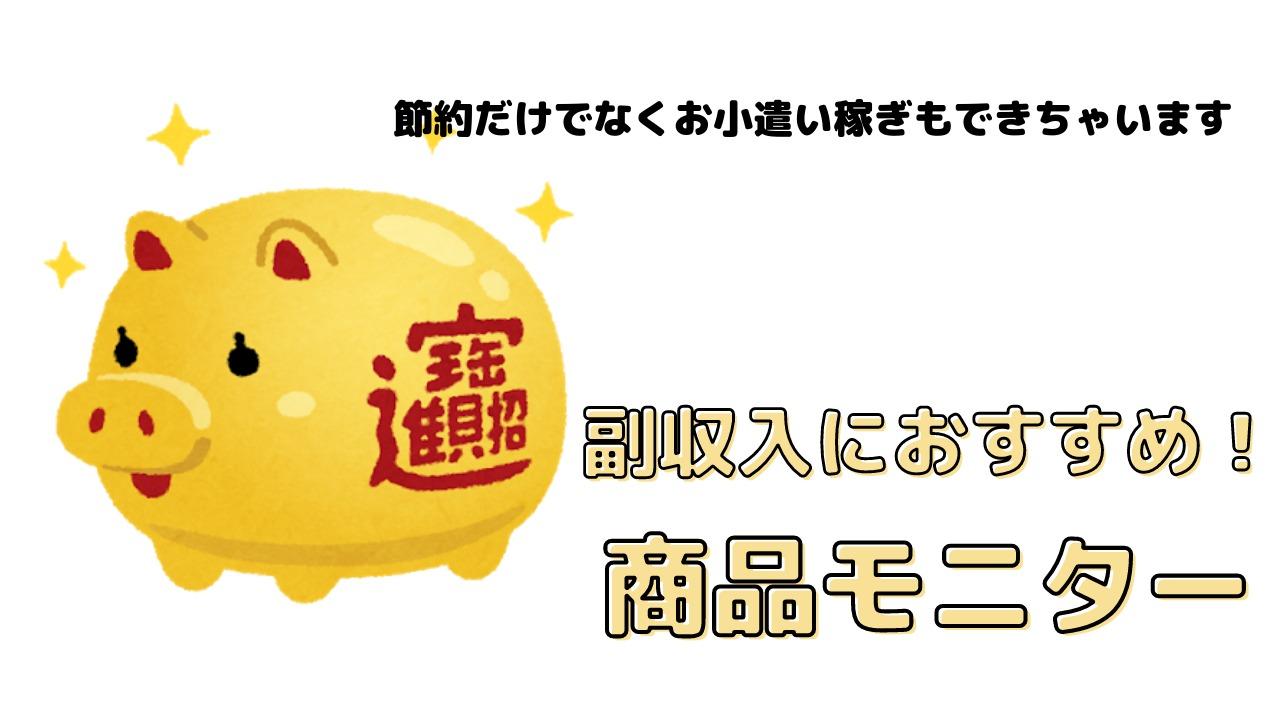 商品モニターサイト厳選紹介!【副業・バイト】