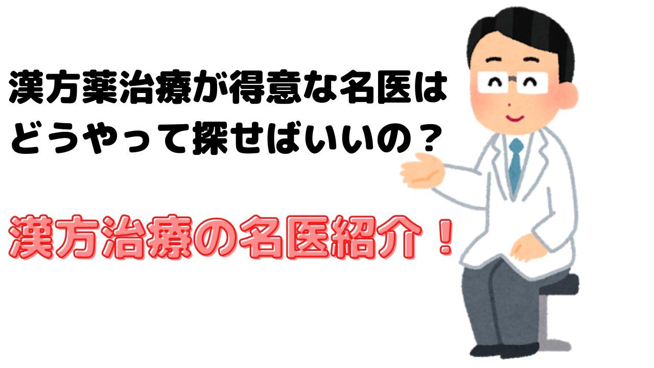 漢方薬治療が得意な名医はどうやって探せばいいの?【漢方治療も行ってくれるおすすめの名医を紹介!】